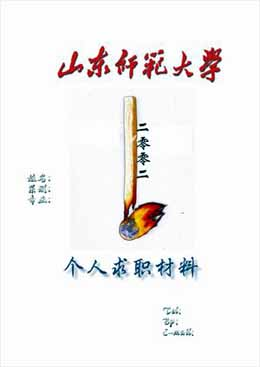 [简历封面图片]简历封面8(上海外国语大学生等)