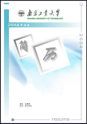 【简历封面图片】简历封面2(青海师范学院等)