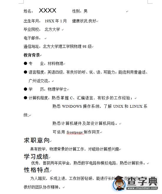 大学应届生简历下载word格式_大学应届生简历下载