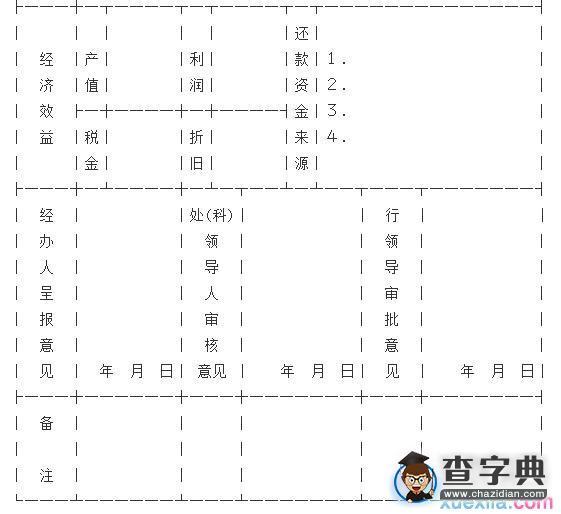 技术改造借贷香港马会资枓大全三肖8
