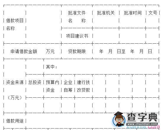 技术改造借贷香港马会资枓大全三肖3