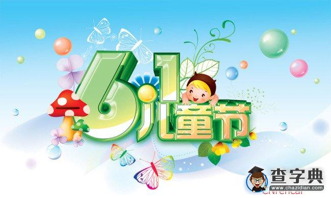 2016年幼儿园庆六一活动主持词1