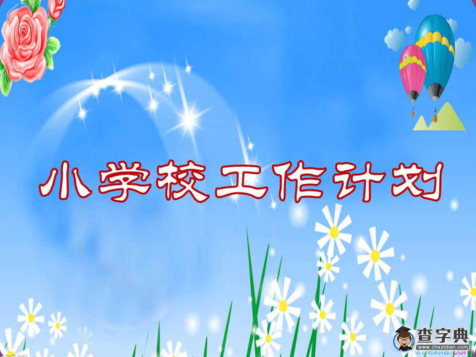 【农村完小学校学期工作计划】