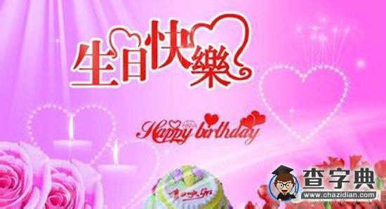 最经典的生日祝福语大全20162