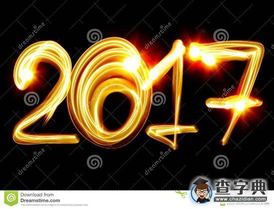 2017年新年是几月几日_2017年新年短信祝福语大全