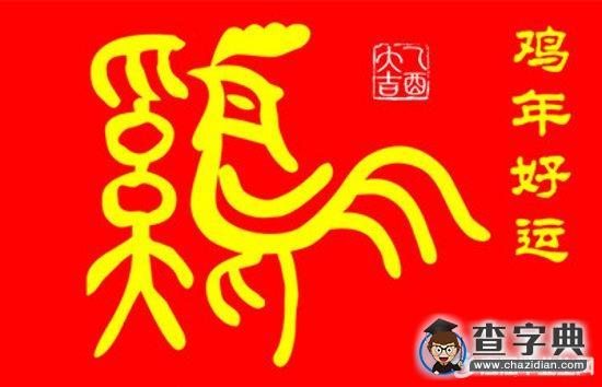 2017新年祝福语(温馨版)