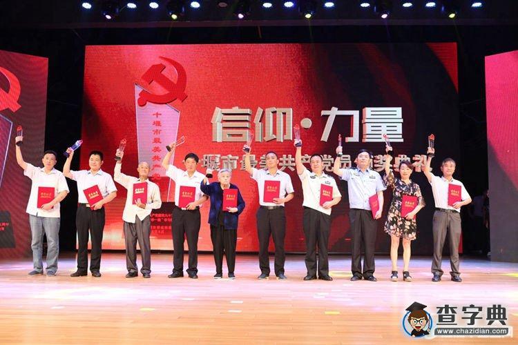 十堰市最美共产党员颁奖典礼心得体会2