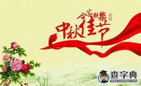 中秋节祝福语给领导