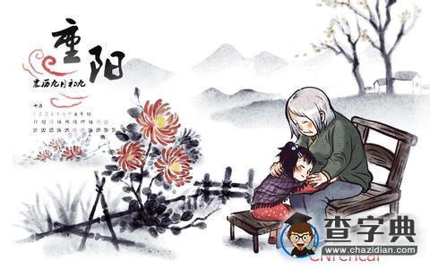 最新2016年重阳节短信贺词汇总1