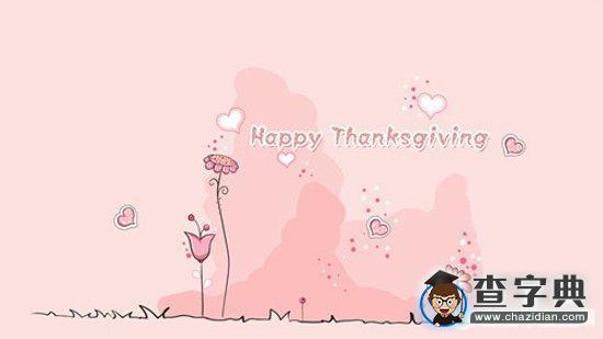 2016感恩节祝福语给父母2