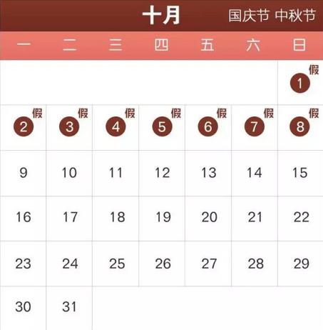 2017年放假时间安排表参考