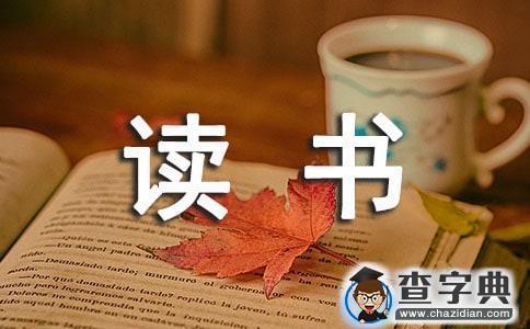 关于读书心得体会范文1000字(精选3篇)1