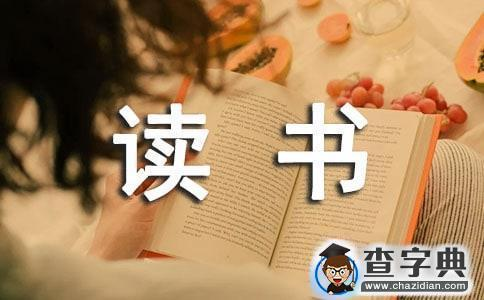 《狼图腾》读书心得体会(精选4篇)1